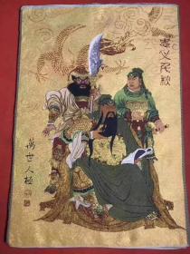 8幅关公丝织画像无重样,尺寸:60*90厘米,单副190元,通走价优