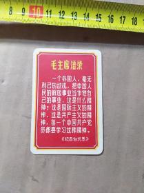 纪念白求恩语录片(8.5×6)厘米