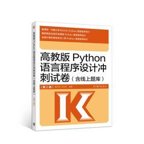 高教版Python语言程序设计冲刺试卷(含线上题库)(第2版)