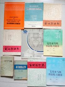 新中国速记学