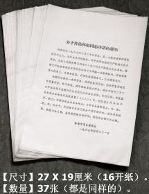 文革通知宣传单页:《关于传达林彪同志讲话的通知》37张(山东省济南市革命委员会1967年印刷).。【尺寸】27 X 19厘米(16开纸)。