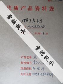 追寻潍坊国际风筝会的起源——潍坊风筝——1982年中国工艺美术品百花奖申请表——正本副本各一份——潍坊国际风筝会的前奏