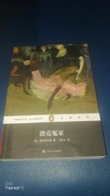 企鹅经典丛书:漂亮冤家