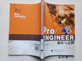 Pro/Engineer教程与范例