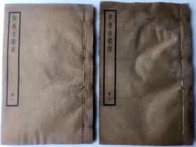 《李长吉歌诗》四卷二册全 民国中华书局白纸精印 四部备要