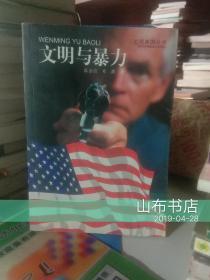 文明与暴力/近观美国丛书【一版一印、仅5000册】