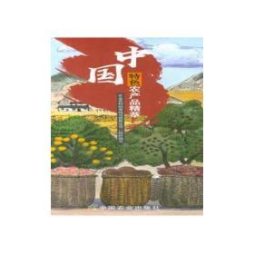 中国特色农产品精萃