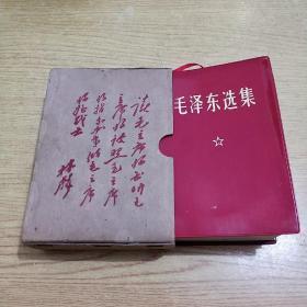 毛泽东选集(封套有林彪题材 软精装.64开一卷本 1969年上海第2印) 最后一页贴有毛主席最新指示