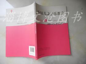 学校艺术教育研究丛书:外国儿童音乐教育