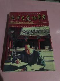毛泽东遗物事典