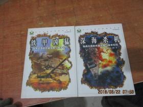 现代兵器图文读本《铁甲凶猛》、《深海杀机》一版9印 2本合售