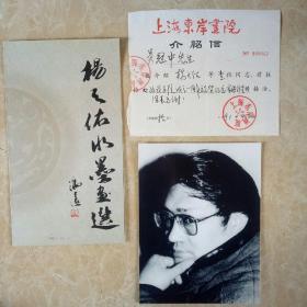 上海东安岸画院杨天佑早期手写给吴冠中的介绍信以及杨天佑早年照片和邀请函各一份。