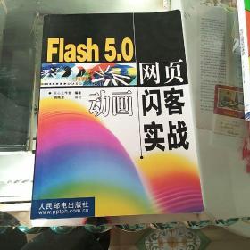 Flash 5.0网页动画闪客实战