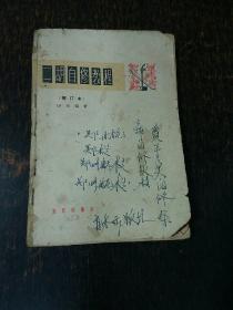 二胡自修教程 (增订本)