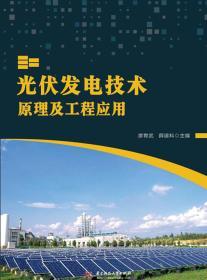 光伏发电技术原理及工程应用