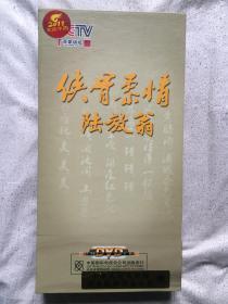 侠骨柔情陆放翁(CCTV 百家讲坛/中视百科)原盒五碟装DVD【主讲人:杨雨】