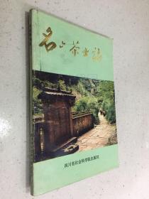名山茶业志.