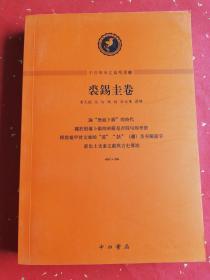 中西学术名篇精读·裘锡圭卷