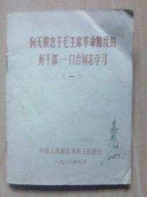 向无限忠于毛主席革命路线的好干部---门合同志学习(印毛主席像和最高指示)