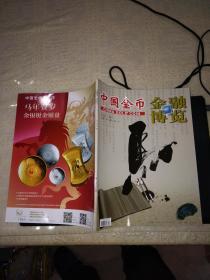 中国金币(2013.05增刊)总第31期