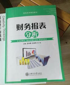 财务报表分析李学春张晓楠王岌