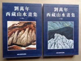 刘万年西藏山水画集 上下 刘万年签名赠本
