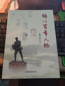 锦川百年人物