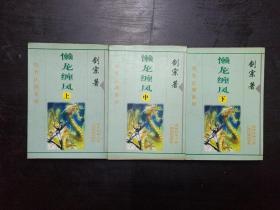 懒龙缠凤 嘻笑江湖系列  武侠经典之作【上中下】全三册