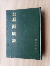 77年再版《易图明辨》(精装32开)