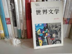 世界文学 2006.1