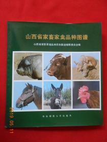 山西省家畜家禽品种图谱