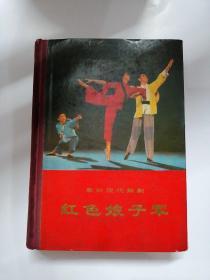 革命现代舞剧:红色娘子军【大32开精装】