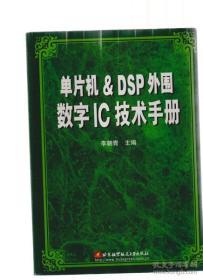 单片机&DSP外围数字IC技术手册 李朝青 北京航天航空大学出版社