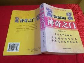 中国古代哲学研究文萃:神奇之门—奇门遁甲例题解