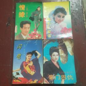 姬小苔真品言情小说花城出版社四本合售:闪电,情缘,豪门恩仇,我相信爱情。