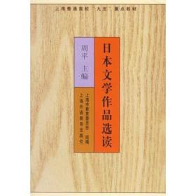 日本文学作品选读  周平