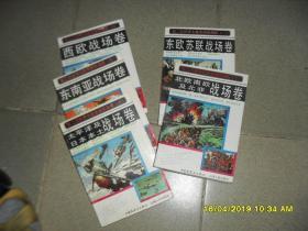 第二次世界大战史连环画库 2-6卷(5册合售缺第一卷85品大32开均1990年1版2印连环画)44186