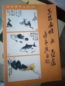 怎样画蛙、鱼、葫芦