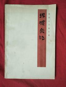 孙膑兵法   银雀山汉墓竹简