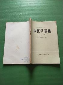 中医学基础(中医专业用)16开,自然旧