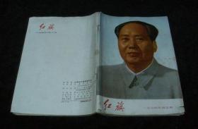 红旗(1974年第5期,总第273期,封面:毛主席像)