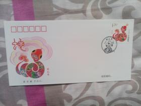 2013-1《癸己年》特种邮票首日封