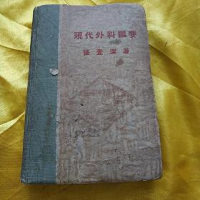 现代外科纲要(中华民国年37年版 张查理著)