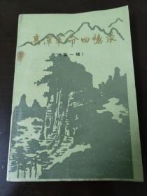 高潭(广东惠东)革命回忆录(第一辑)