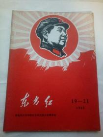 东方红 1968(19-21.22-24)2本同售