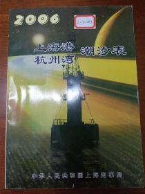 上海港杭州湾潮汐表2006
