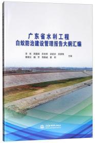 广东省水利工程白蚁防治建设管理报告大纲汇编