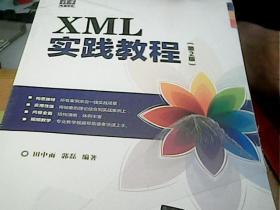 XML实践教程(第2版)