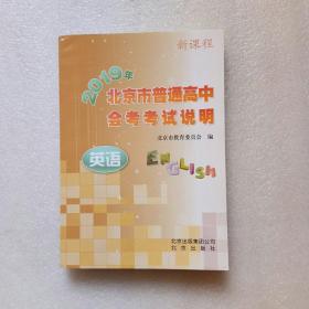 2019年北京市普通高中会考考试说明(英语)品好、现货、当天发货