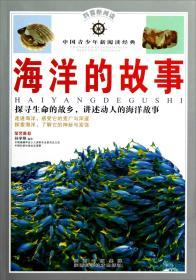 科普新阅读:海洋的故事
